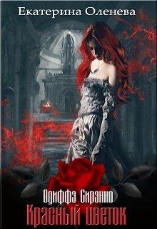 """Книга. """"Красный цветок #1"""" читать онлайн"""