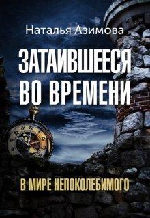 """Книга. """"Затаившееся во времени. В мире Непоколебимого"""" читать онлайн"""