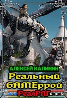 """Книга. """"Реальный Gameррой"""" читать онлайн"""