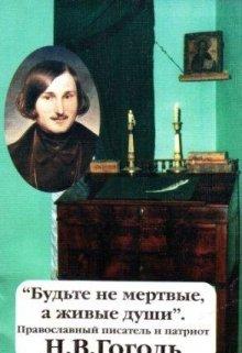 """Книга. """"Будьте не мертвые, а живые души. Н. В. Гоголь"""" читать онлайн"""