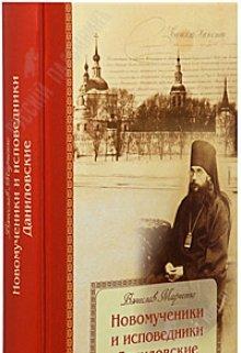 """Книга. """"Новомученики и исповедники Даниловские"""" читать онлайн"""