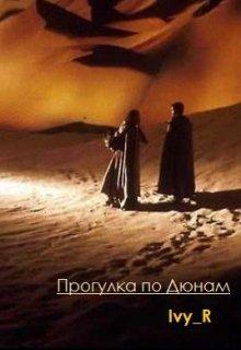 """Книга. """"Прогулка по дюнам"""" читать онлайн"""