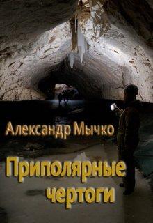"""Книга. """"Приполярные чертоги - История одной подземной экспедиции"""" читать онлайн"""