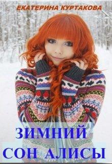 """Книга. """"Зимний сон Алисы"""" читать онлайн"""