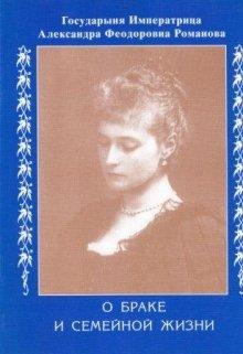 """Книга. """"Императрица Александра. О браке и семейной жизни"""" читать онлайн"""