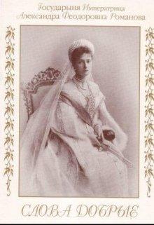"""Книга. """"Императрица Александра. Слова добрые"""" читать онлайн"""