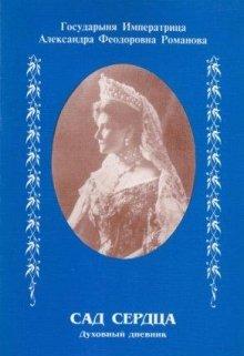 "Книга. ""Императрица Александра. Сад сердца"" читать онлайн"