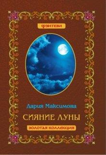 "Книга. ""Сияние Луны"" читать онлайн"