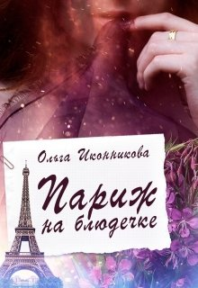 "Книга. ""Париж на блюдечке"" читать онлайн"