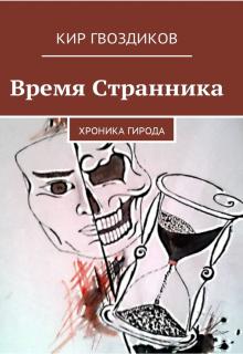 """Книга. """"Время Странника"""" читать онлайн"""