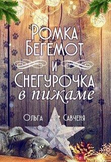 """Книга. """"Ромка, Бегемот и Снегурочка в пижаме"""" читать онлайн"""