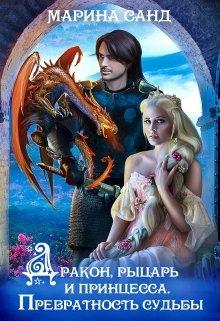 """Книга. """"Дракон, рыцарь и принцесса. Превратность судьбы"""" читать онлайн"""