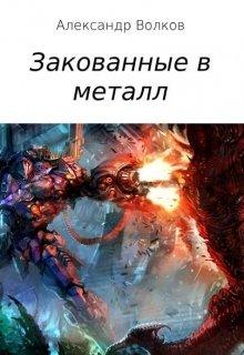 """Книга. """"Закованные в металл"""" читать онлайн"""