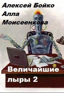 """Книга. """"Величайшие Лыры 21 века """" читать онлайн"""