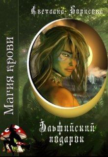 """Книга. """"Эльфийский подарок"""" читать онлайн"""