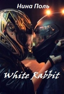 "Книга. ""White Rabbit"" читать онлайн"