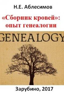 """Книга. """" «сборник кровей»: опыт генеалогии"""" читать онлайн"""