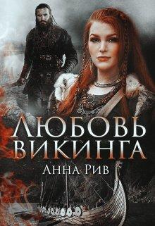 """Книга. """"Любовь Викинга"""" читать онлайн"""