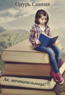"""Книга. """"Ах, мечтательница!"""" читать онлайн"""