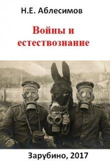 """Книга. """"Война и естествознание"""" читать онлайн"""