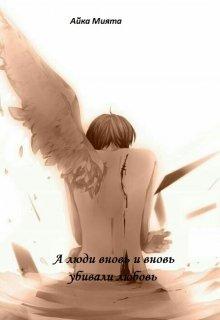 """Книга. """"А люди вновь и вновь убивали любовь """" читать онлайн"""