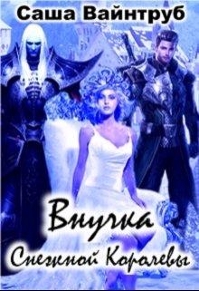 """Книга. """"Внучка Снежной Королевы"""" читать онлайн"""
