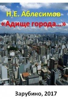 """Книга. """"«адище города…»"""" читать онлайн"""