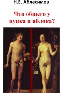 """Книга. """"Что общего у пупка и яблока?"""" читать онлайн"""