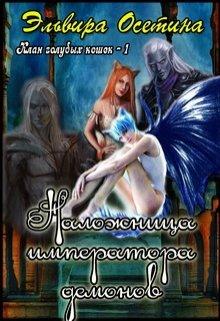 """Книга. """"Наложница императора демонов. Клан голубых кошек - 1"""" читать онлайн"""
