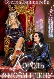"""Книга. """"Король в моем плену"""" читать онлайн"""