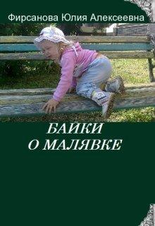 """Книга. """"Байки о малявке"""" читать онлайн"""