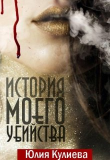 """Книга. """"История моего убийства"""" читать онлайн"""