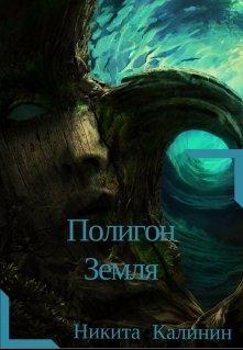 """Книга. """"Полигон Земля"""" читать онлайн"""