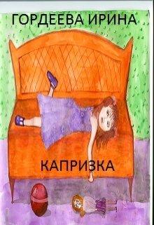 """Книга. """"Капризка"""" читать онлайн"""