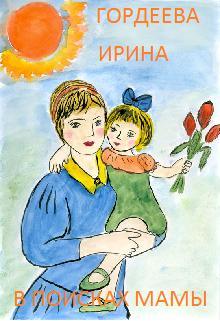 """Книга. """"В поисках мамы"""" читать онлайн"""