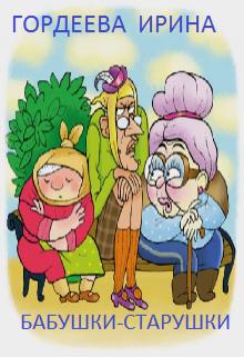 """Книга. """"Бабушки-старушки"""" читать онлайн"""
