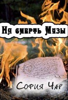 """Книга. """"На смерть Музы"""" читать онлайн"""