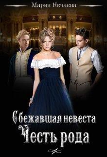 """Книга. """"Сбежавшая невеста. Честь рода"""" читать онлайн"""