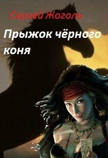 """Книга. """"Прыжок чёрного коня"""" читать онлайн"""