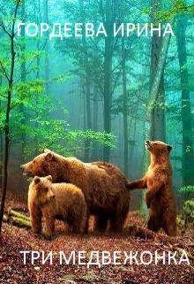 "Книга. ""Три медвежонка"" читать онлайн"