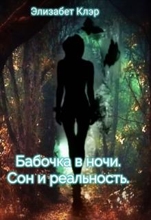 """Книга. """"Бабочка в ночи. Сон и реальность."""" читать онлайн"""