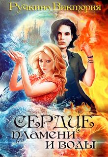 """Книга. """"Сердце пламени и воды"""" читать онлайн"""