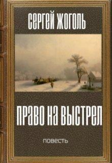 """Книга. """"Право на выстрел"""" читать онлайн"""