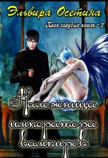 """Книга. """"Наложница императора вампиров. Клан голубых кошек - 2"""" читать онлайн"""