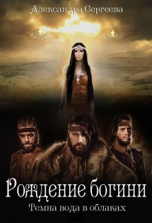 "Книга. ""Темна вода в облаках  Книга 1  Рождение богини"" читать онлайн"