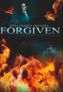 """Книга. """"Forgiven"""" читать онлайн"""