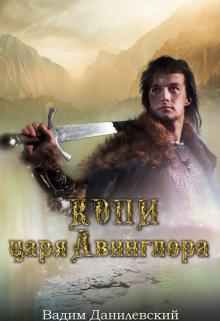 "Книга. ""Копи царя Авинглора"" читать онлайн"