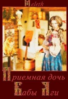 """Книга. """"Приемная дочь Бабы Яги"""" читать онлайн"""