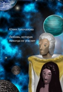 """Книга. """"Любовь, которая никогда не угаснет"""" читать онлайн"""
