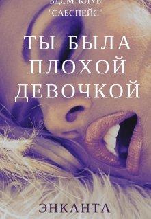 """Книга. """"Ты была плохой девочкой"""" читать онлайн"""